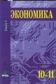 Экономика. Основы экономической теории 10-11 кл в 2х томах. Углубленный уровень